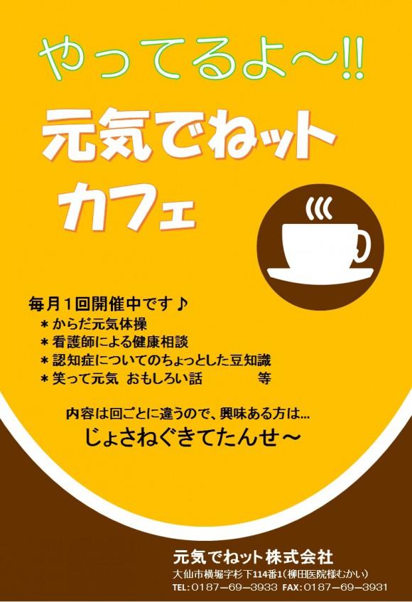 カフェぱんふ(血糖値無)